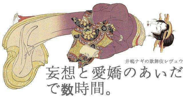 妄想と愛嬌のあいだで数時間 〜井嶋ナギの歌舞伎レビュー