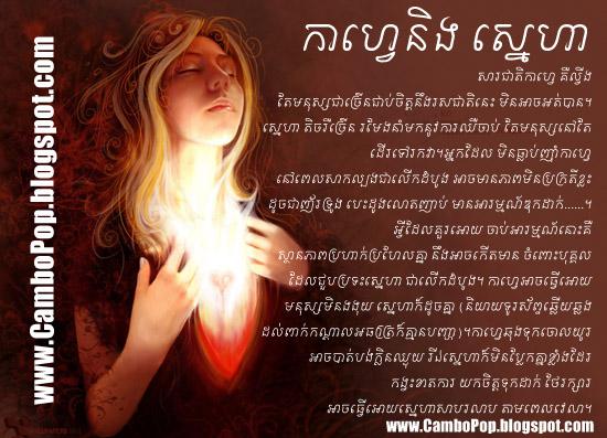 Khmer love talk coffee and love khmerv