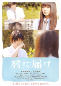 japanese movie online