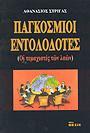 ΚΥΠΡΟΣ -ΣΧΕΔΙΟ ΕΞΟΔΟΣ 1974