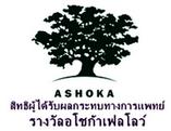 สมาชิก Asoka Fellows ปี'51
