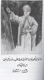 ملك بلوشستان مير نصير خان أحمدزئي 1749-1794م
