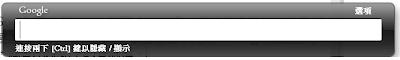 GDesktop3 - 安裝Google 桌面搜尋