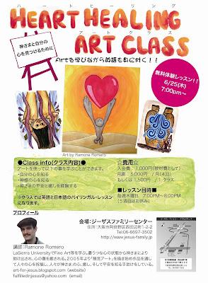 Heart Healing Art Class!