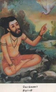 Siddhar Agathiyar