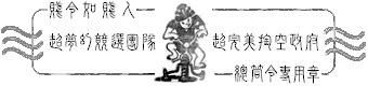 無限台南 – 總筒亂令