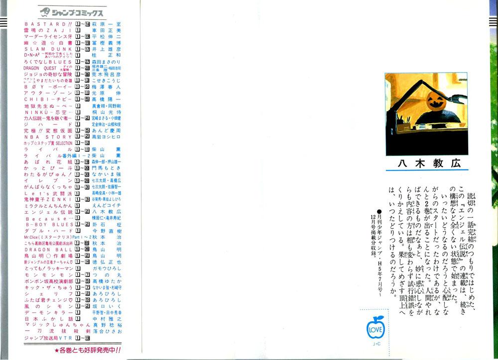 Angel Densetsu chap 7 - Trang 2