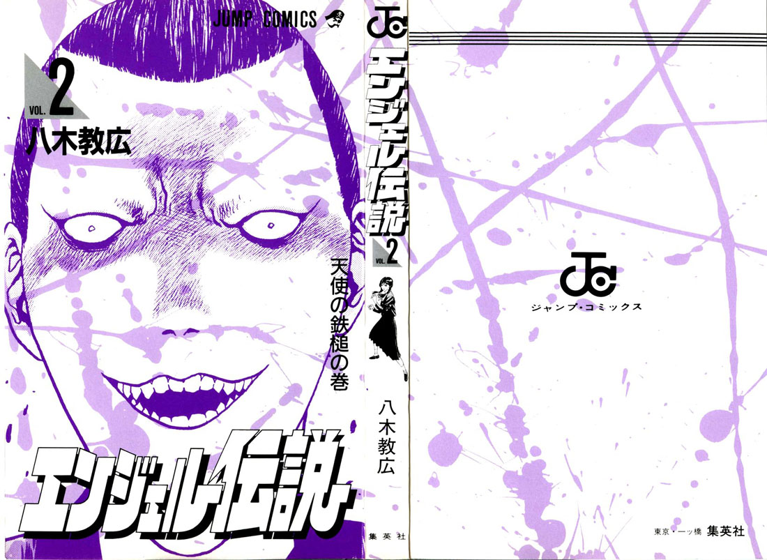 Angel Densetsu chap 7 - Trang 3