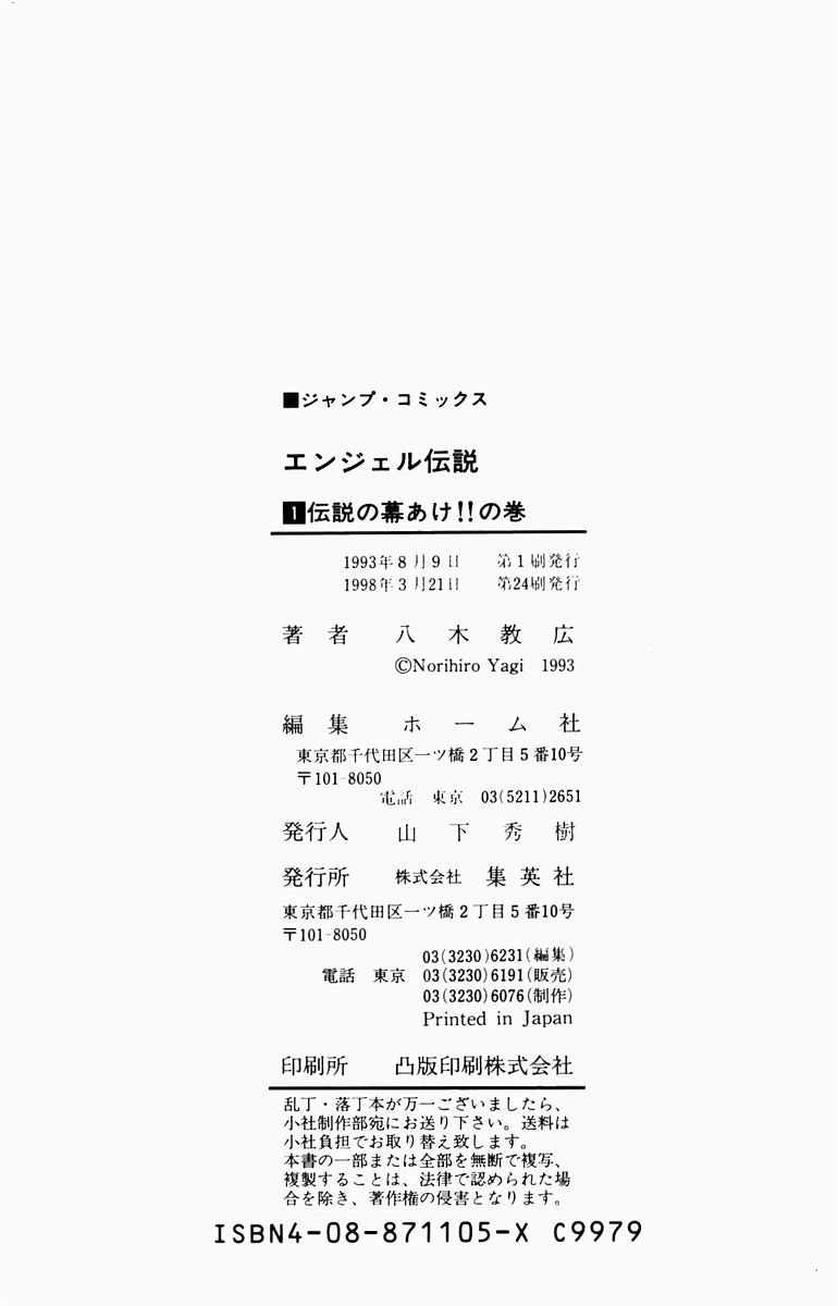 Angel Densetsu chap 6 - Trang 42