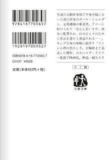スティーヴン・キング著「ミザリー」新装版の裏表紙