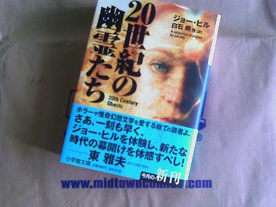2008年9月6日、ジョー・ヒル著「20世紀の幽霊たち」表紙