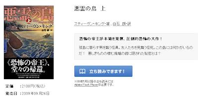 悪霊の島 Stephen King's Duma Key Japanese Edition