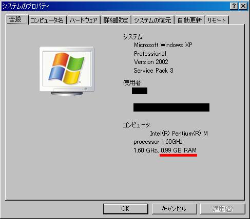 富士通FMV-C8200にバッファローのメモリ1GBを増設