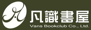 凡識書屋  Vans Bookclub