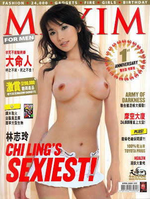 Lin Chi-ling (林志玲) Nude Magazine Cover, Fake