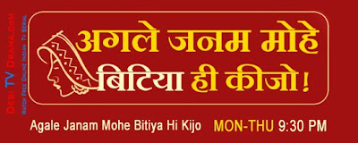 Watch Agle Janam Mohe Bitiya Hi Kijo - 28th December 2010 Episode