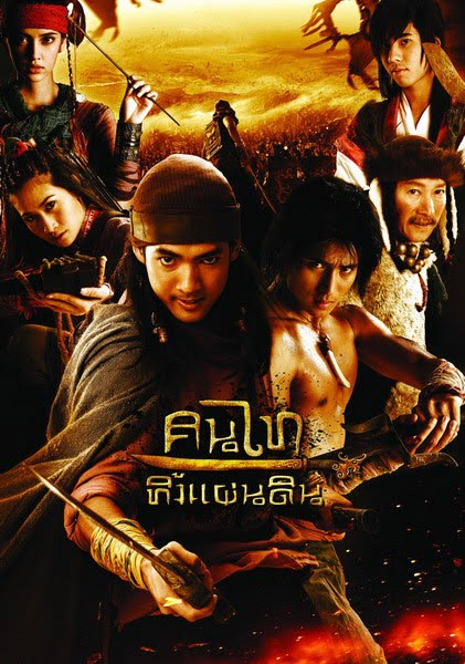Wise Kwai's Thai Film Journal: News and Views on Thai ...