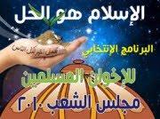 البرنامج الإنتخابي للإخوان المسلمين