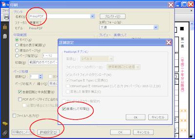 Adobe Readerの印刷ダイアログ
