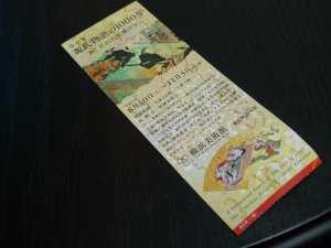 源氏物語の1000年