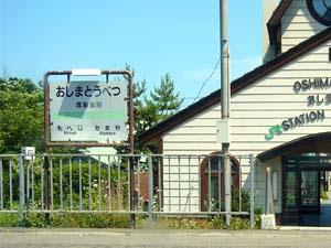 渡島当別駅