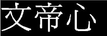 My Chinese Name from Sara and PU