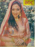 Geetha_Kumarasinghe