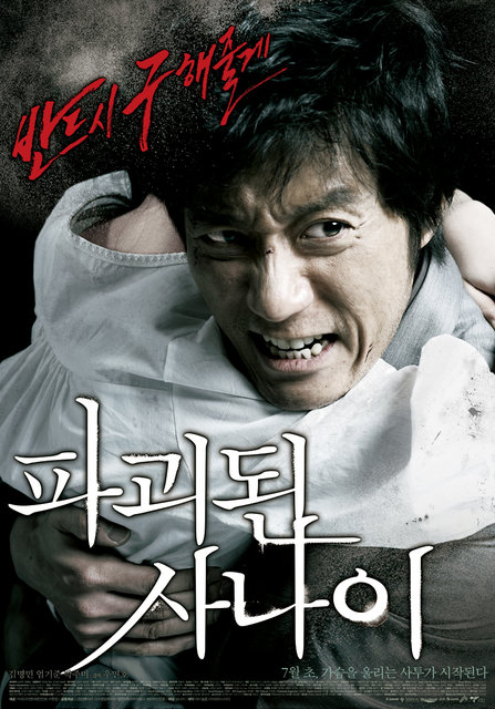 54860944 Man of Vendetta (2010)