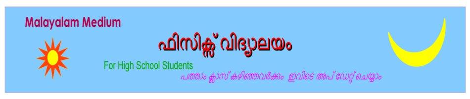 Physics Vidyalayam