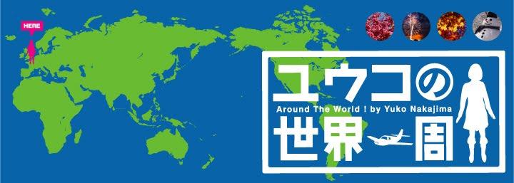 ユウコの世界一周ブログ