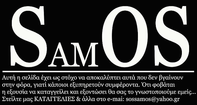 SOS - SAMOS