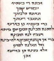 Texto arameo del padrenuestro