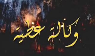 مسلسل وكالة عطية حسين فهمي - رمضان 2009