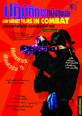 Filmvirus 05