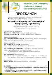 Εκδήλωση του Νεοκυπριακού Συνδέσμου (18/01/2011)