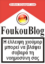 ΠΡΟΣΟΧΗ - DIKKAT