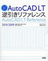 速攻解決AutoCAD LT逆引きリファレンス―2010/2009/2008/2007/2006/2005/2004/2002対応