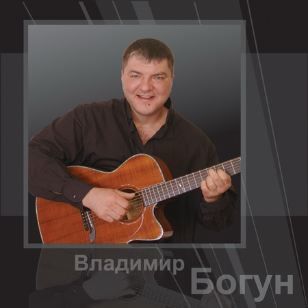 Российский исполнитель Владимир Богун