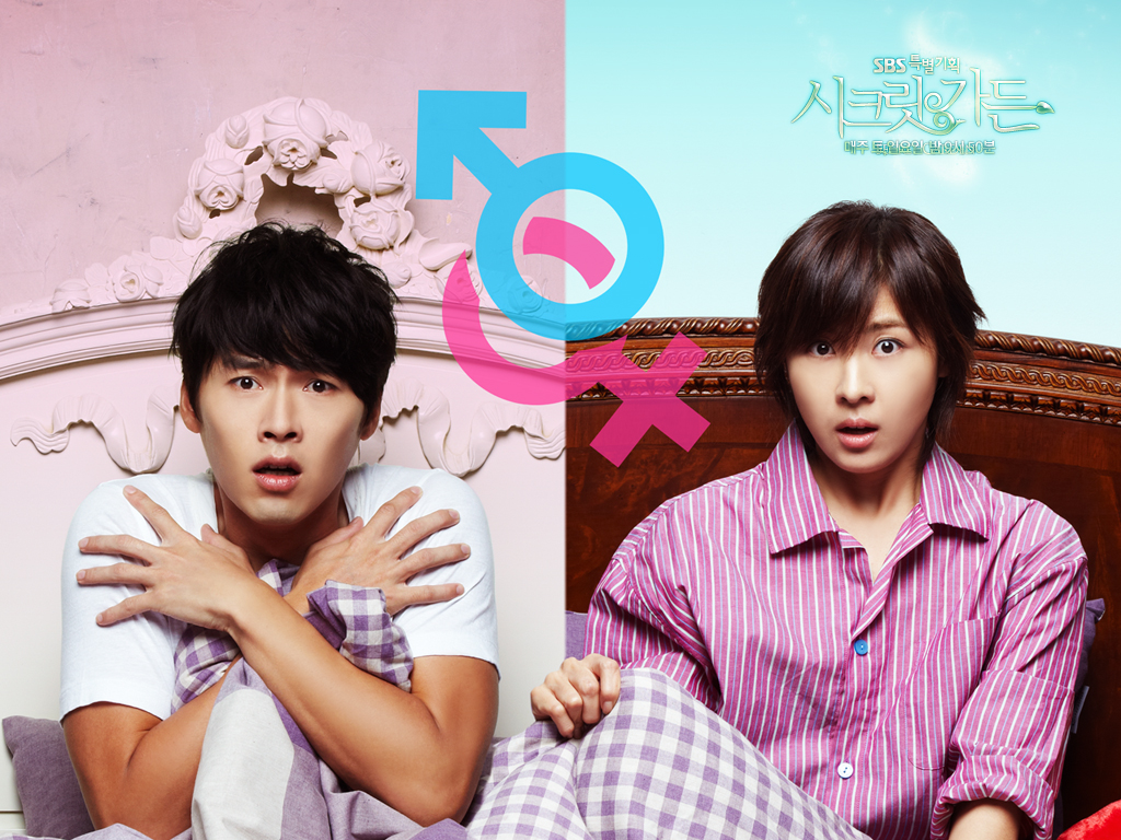 http://2.bp.blogspot.com/_LCBnm69zOLU/TTgH-uHKUbI/AAAAAAAAAAM/0DPAWW5NJKA/s1600/Secret-Garden-Hyun-Bin-and-Ha-Ji-Won-Wallpaper.jpg