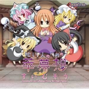 shoutokonto Isogashii hito no tame no SUIMUSOU C79+Touhou+Isogashii+Hito+No+Tame+no+Suimusou