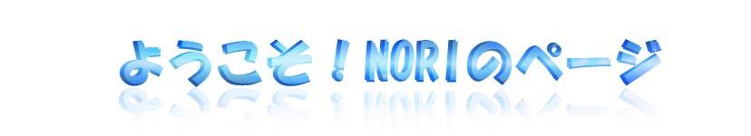 NORIのページ!ブログバージョン