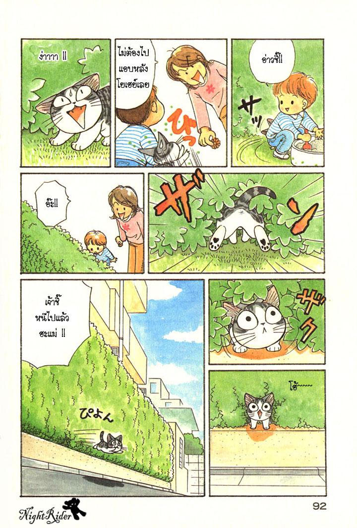 อ่านการ์ตูน Chisweet home 12 ภาพที่ 3