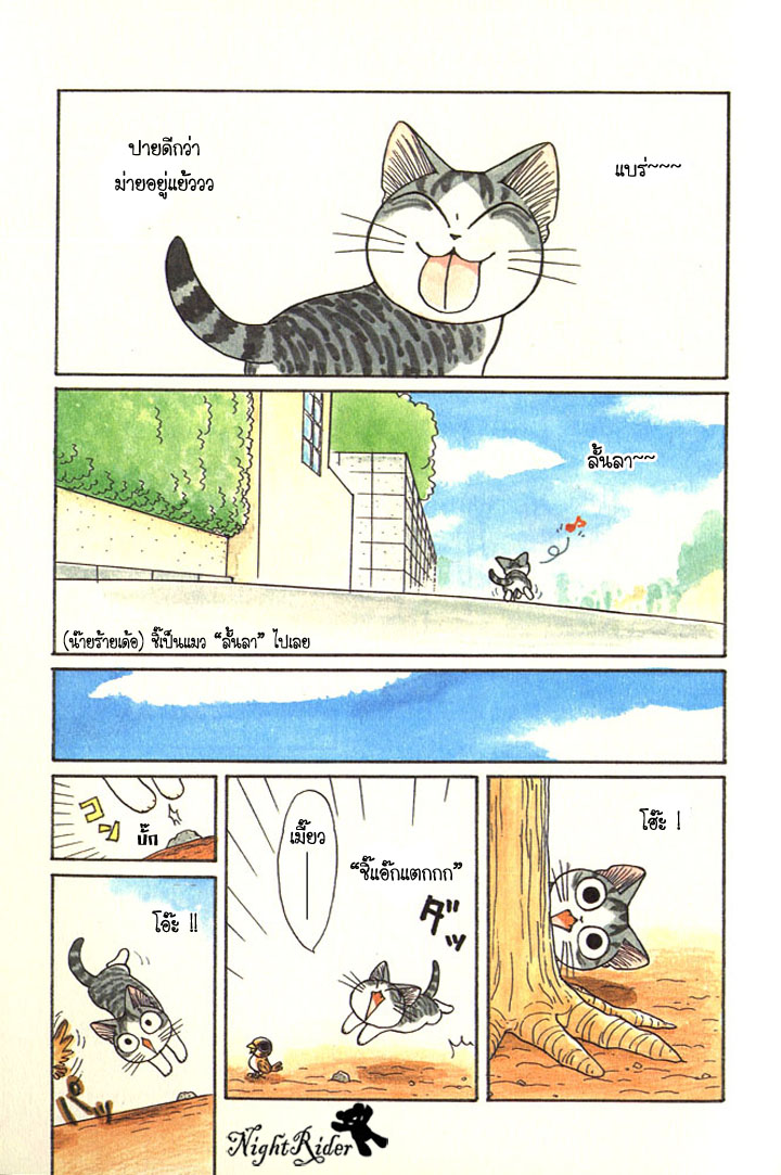 อ่านการ์ตูน Chisweet home 12 ภาพที่ 4