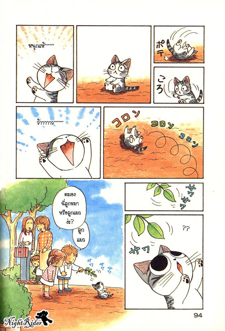 อ่านการ์ตูน Chisweet home 12 ภาพที่ 5