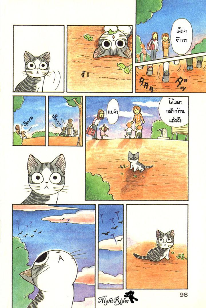 อ่านการ์ตูน Chisweet home 12 ภาพที่ 7