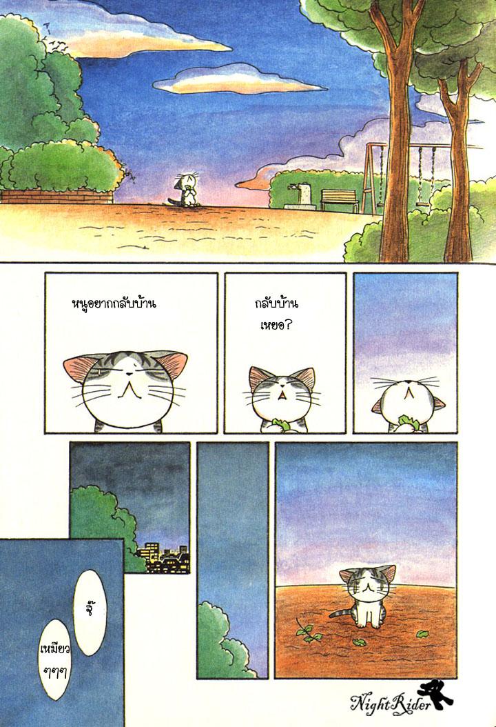 อ่านการ์ตูน Chisweet home 12 ภาพที่ 8