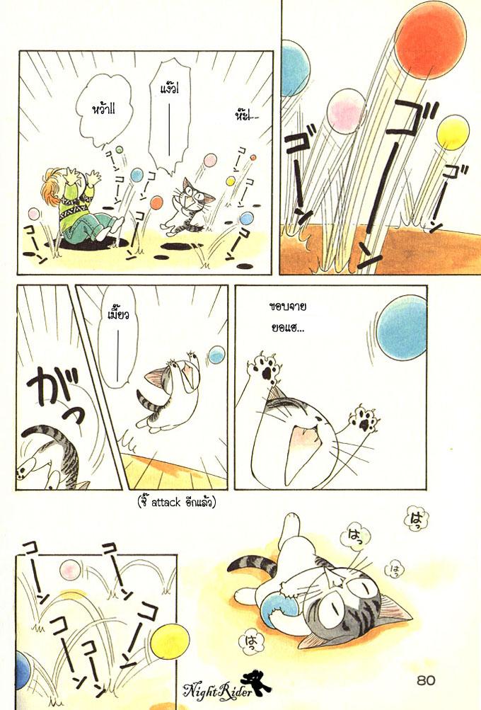อ่านการ์ตูน Chisweet home 10 ภาพที่ 7