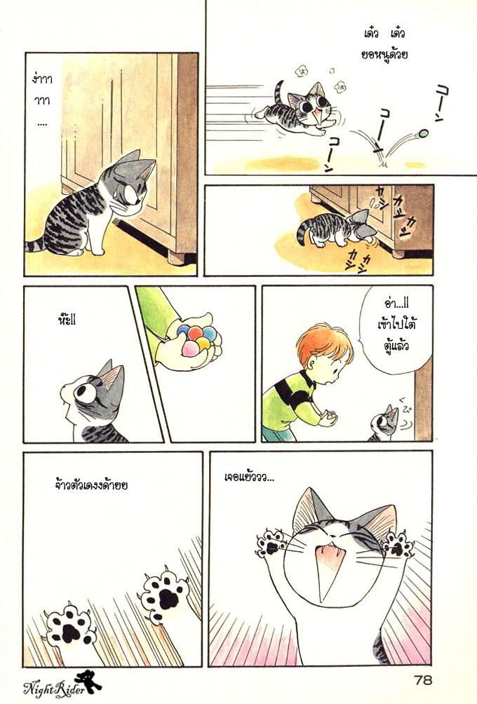 อ่านการ์ตูน Chisweet home 10 ภาพที่ 5