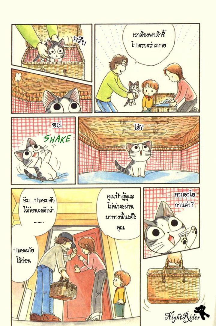 อ่านการ์ตูน Chisweet home 14 ภาพที่ 3