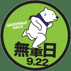 救氣候愛中秋 無車日 greenpeace